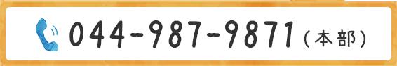044-987-9871(本部)